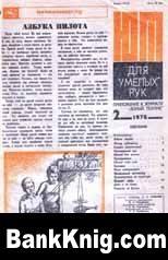 Журнал «ЮТ» для умелых рук», 1976, №02