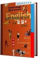 Аудиокнига Драгункин А. - Гарантированный английский за 3,5 + ... дня для учивших и забывших. Том 1 (2008)