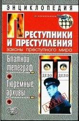 Книга Преступники и преступления. Законы преступного мира. Блатной телеграф. Тюремные архивы