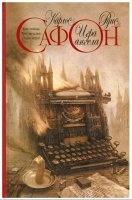 Книга Карлос Руис Сафон - Игра ангела (аудиокнига)  718Мб