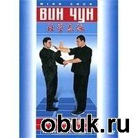 Книга Вин Чун. Формы 1 - 3 (2005г., DVDRip, RUS)