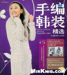 Книга Korean skillfully weaving sweater №6  2008