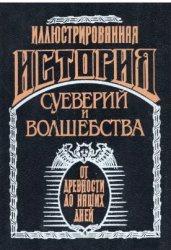 Книга Иллюстрированная история суеверий и волшебства от древности до наших дней