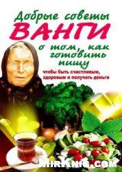 Книга Добрые советы Ванги о том, как готовить пищу, чтобы быть счастливым, здоровым и получать деньги
