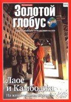 Книга Золотой Глобус 111. Лаос и Камбоджа. На живительном Меконге (2012) DVDRip avi(xvid) 1402,88Мб