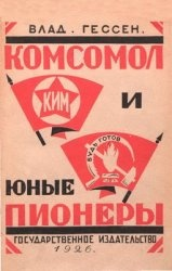 Книга Гессен Владимир Юльевич (3 книги)