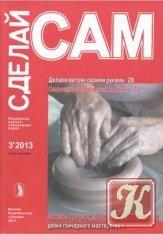 Книга Сделай сам № 3 2013