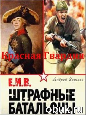 Книга Андрей Саргаев - Е. И. В. штрафные баталлионы -2. Красная Гвардия