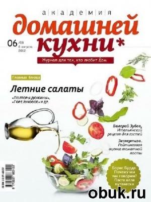 Книга Академия домашней кухни №6 (август 2012)