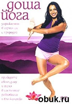 Книга Доша йога/ Dosha Yoga
