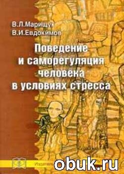 Книга Поведение и саморегуляция человека в условиях стресса
