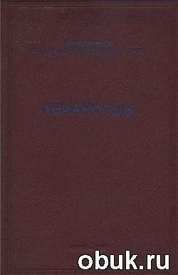 Книга Волков Н. Н., Мальцев Н. Я. (отв. ред.) - Авианосцы