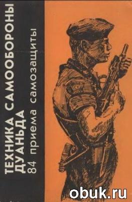 Книга Цзи Цзяньчэн - Техника самообороны Дуаньда. 84 приема самозащиты