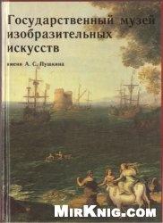 Книга Государственный музей изобразительных искусств имени А.С. Пушкина