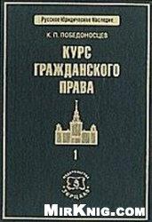 Книга Курс гражданского права (в трех томах)