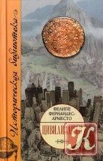 Книга Цивилизации