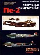 Авиация и космонавтика №5-6, 2004