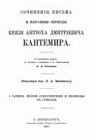 Аудиокнига Сочинения, письма и избранные переводы. Т. 1 djvu (в rar) 32Мб