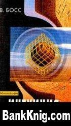 Книга Интуиция и математика pdf 1,1Мб