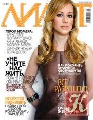 Журнал Лилит №10 (октябрь 2012)