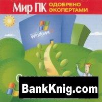 Аудиокнига Compact Book - Самоучитель Windows XP iso 192Мб