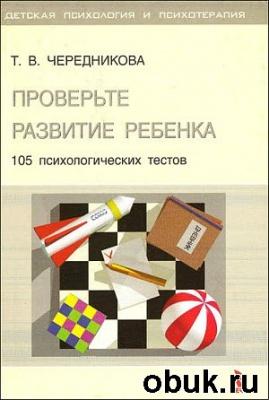 Книга Проверьте развитие ребенка: 105 психологических тестов