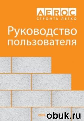 Книга AEROC. Строить легко.  Руководство пользователя
