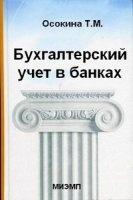 Книга Бухгалтерский учет в банках pdf 5Мб