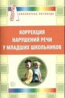 Книга Коррекция нарушений речи у младших школьников pdf 4,42Мб