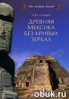 Книга Древняя Мексика без кривых зеркал