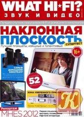 Журнал What Hi-Fi? Звук и видео №12 (декабрь 2012)