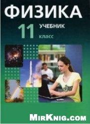 Книга Физика 11 класс