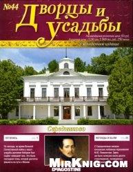 Журнал Дворцы и усадьбы №44 2011