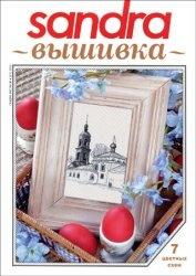 Журнал Sandra вышивка № 4 2012
