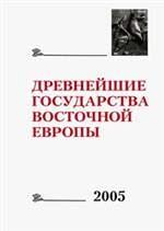 Книга Древнейшие государства Восточной Европы. 2005 год. Рюриковичи и Российская государственность