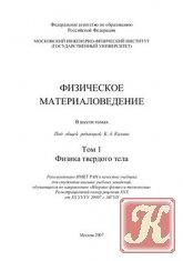Книга Физическое материаловедение. В 6 томах. Том 1. Физика твердого тела