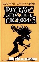 Книга Русские инородные сказки-5