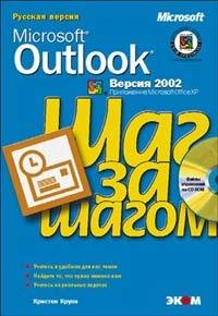 Книга Microsoft Outlook 2002. Шаг за шагом