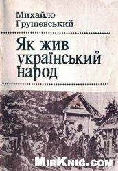 Як жив український народ