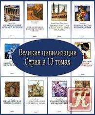 Книга Великие цивилизации. 13 томов