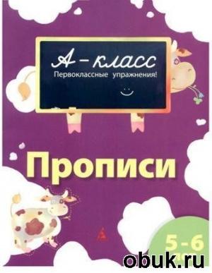 Журнал Сборник прописей 5-6 лет – А - класс
