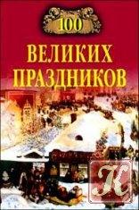 Книга 100 великих праздников