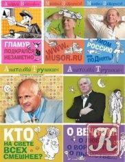 Книга Задоринки и смехарики. Книжная серия