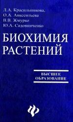Книга Биохимия растений