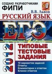 Книга ЕГЭ, Русский язык, Типовые тестовые задния, Львов В.В., 2011