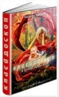 Книга Калейдоскоп.В центре чужой Игры