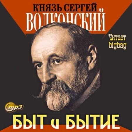 Книга ?Волконский Сергей - Быт и бытие