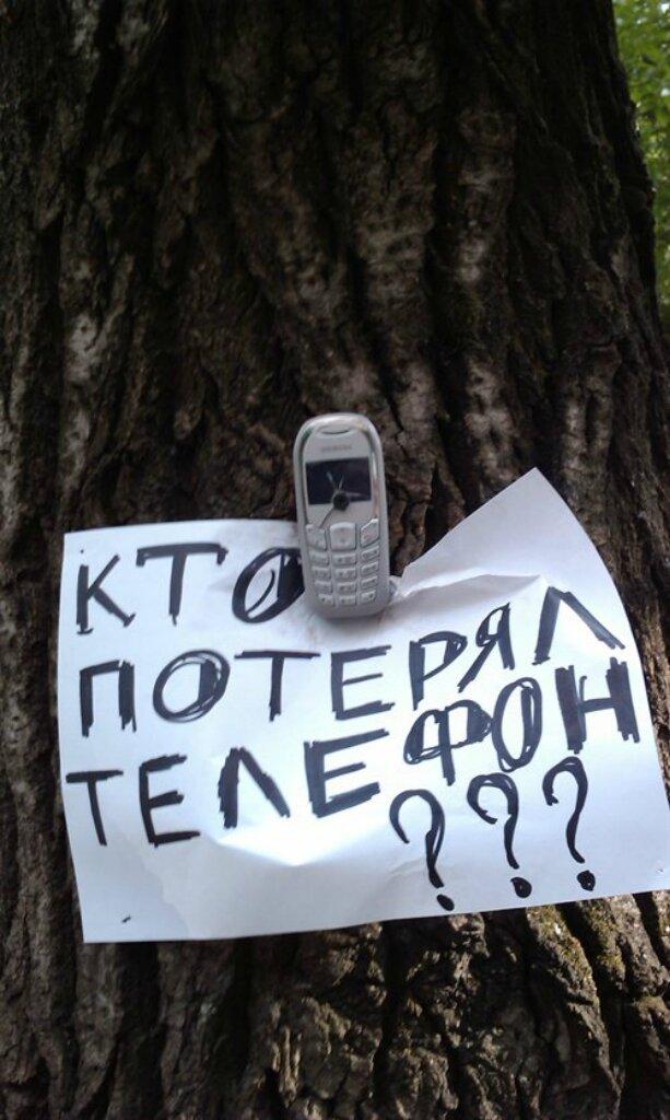 Кто потерял телефон?