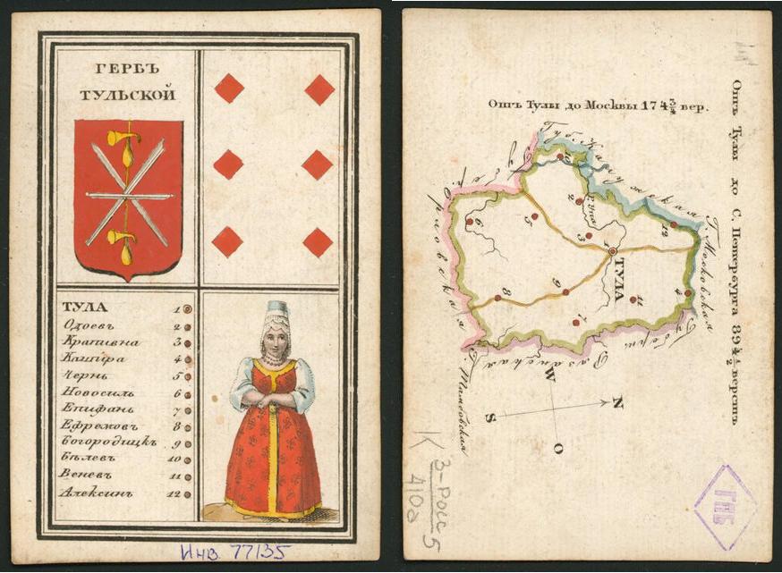 Карты Тульской губернии (наместничества, области) 0_62c56_1369ce9a_orig