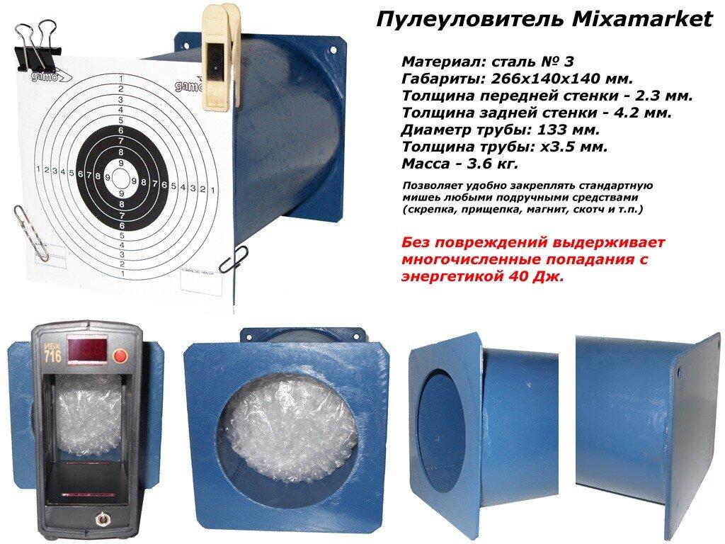 Пулеулавливатель для пневматики размеры